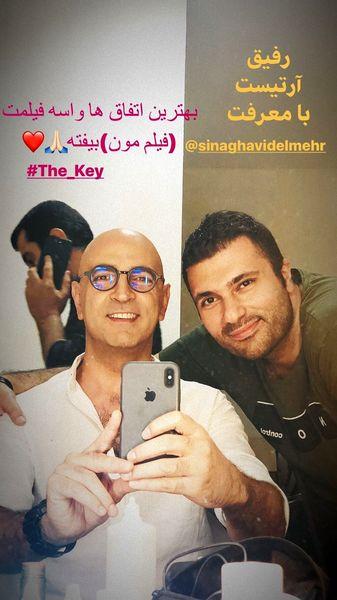 مهران نائل و رفیق شفیقش + عکس