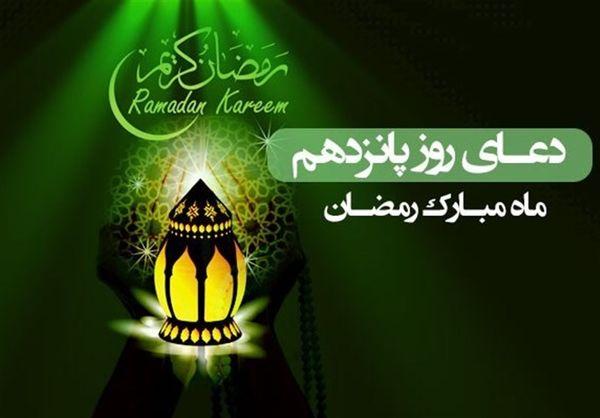 دعای روز پانزدهم ماه مبارک رمضان/ خدایا به تو پناهنده شدم