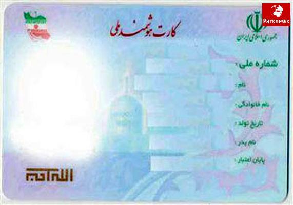 دریافت کارت ملی هوشمند بدون نیاز به تعویض شناسنامه