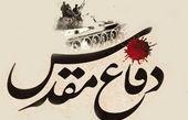 کتاب «مقاومت مردمی در نوار مرزی استان کرمانشاه» در دست انتشار است