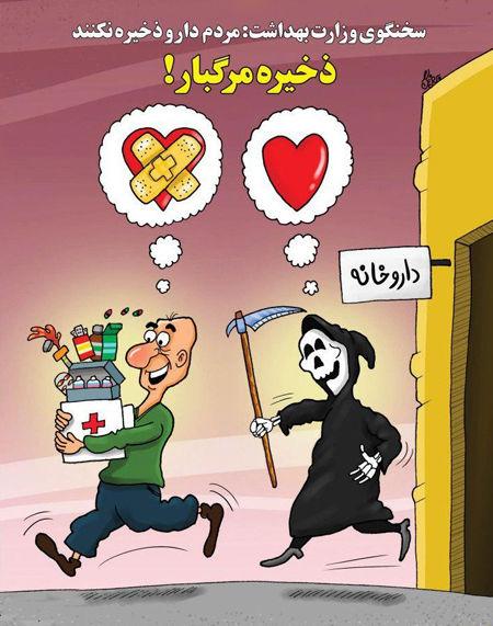 کاریکاتور ذخیره مرگبار