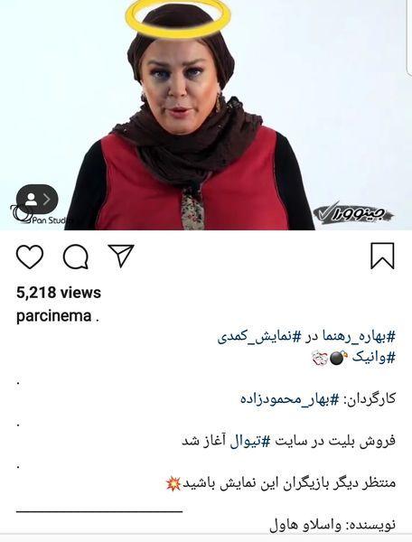 بهاره رهنما فرشته شد+عکس