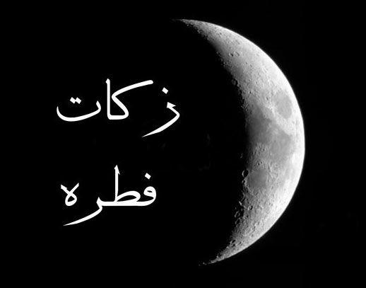 میزان زکات فطره و کفاره از سوی آیت الله مکارم شیرازی