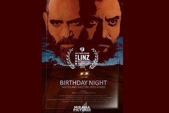 «شب تولد» ایرانی بهترین فیلم کوتاه جشنواره اتریشی شد