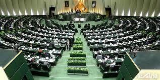 نمایندگان اصفهان امروز هم در مجلس حضور پیدا نکردند