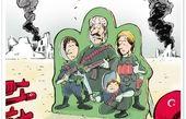 کاریکاتور / آقای اردوغان داری اشتباه میزنی؟