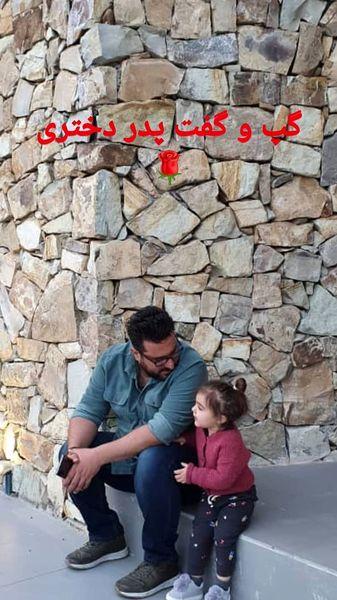گپ وگفت پدر دختری آقای بازیگر + عکس