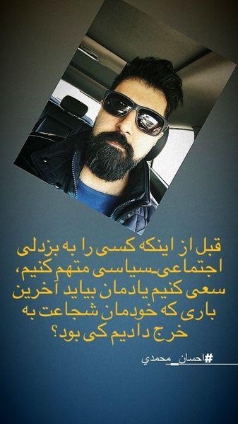 سوال هومن حاجی عبداللهی از طرفدارانش + عکس