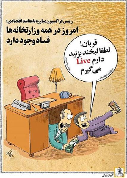 کاریکاتور وجود فساد در تمام وزارتخانهها