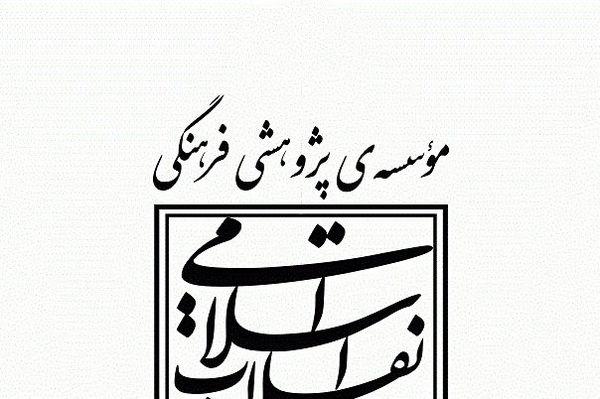 نشست علمی مذاکرات بدفرجام در تاریخ معاصر ایران برگزار میشود