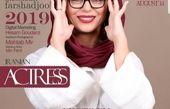 خانم بازیگر روی جلد مجله+عکس