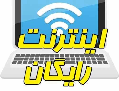 مهلت استفاده از هدیه اینترنت خانگی رایگان تمدید شد