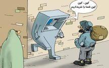 مهترین مخالف حذف حذف ۱۴ میلیون نفر از یارانه طی ۱۳ ماه آینده/ دولت روحانی کوپن« نامحدود »می دهد