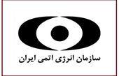 سازمان انرژی اتمی: خبرهای خوشی از صنعت هستهای ایران در راه است