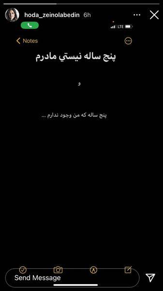 دلتنگی هدی زین العابدین برای مادرش + عکس
