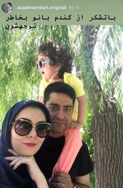 گشت و گذار آزاده نامداری با خانواده اش در پارک + عکس