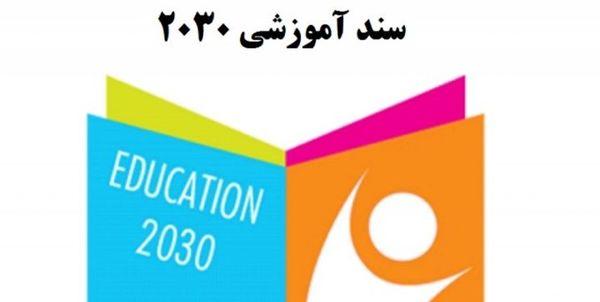 نامه نمایندگان کمیسیون فرهنگی مجلس به رئیس کمیسیون اصل نود