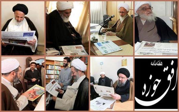 هفته نامه افق حوزه از نگاه مراجع و علما