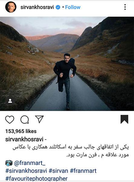 سیروان خسروی در اسکاتلند با عکاس مورد علاقه اش