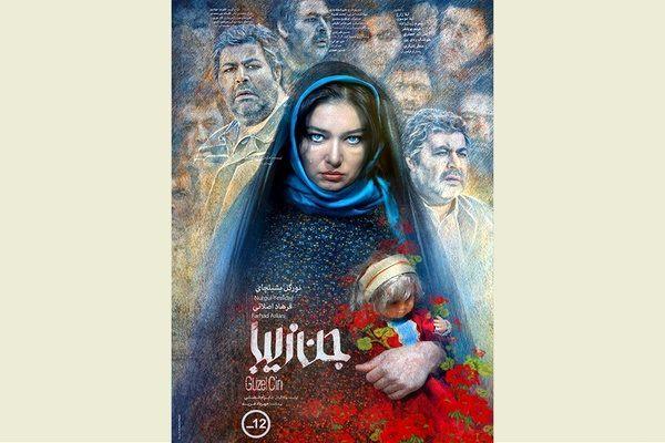 نورگل یشیلچای از فردا روی پرده سینماهای ایران + عکس