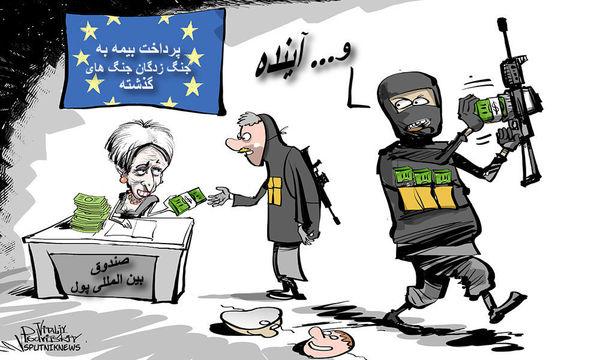 کمک صندوق بین المللی پول به داعش!
