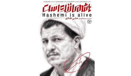 مستند «هاشمی زنده است» هیچ مجوزی ندارد