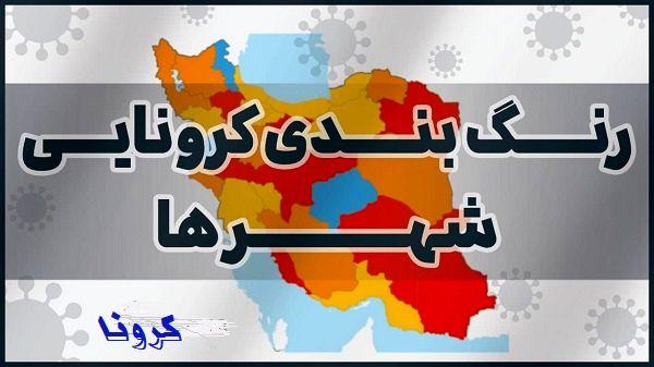 تهران و ۶ شهر دیگر قرمز شدند+ جزئیات
