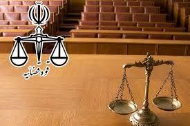 ضرورت ورود دستگاهقضا به موضوع حقوق عامه