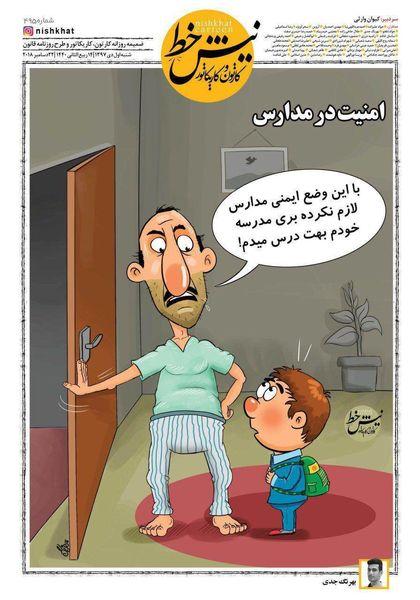 کارتون/ امنیت این روزهای مدارس کشور!