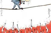 کاریکاتور:آخرین وضعیت کیروش در راه رسیدن به ایران!