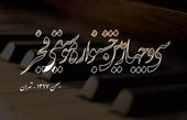 اسامی هنرمندان شرکتکننده در جشنواره موسیقی فجر اعلام شد