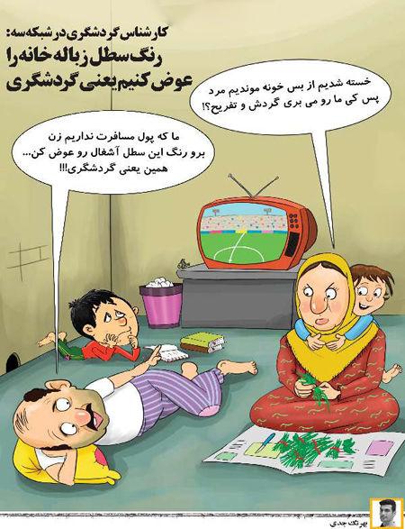 کاریکاتور راههای جدید گردشگری!