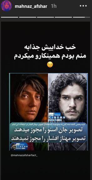 جذابیت چهره پریشان مهناز افشار!+عکس