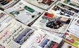 صفحه نخست روزنامه یکشنبه 25 تیر ماه
