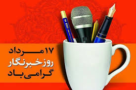 اقدام جالب و تحسین برانگیز شهرداری تهران در روز خبرنگار