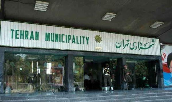 لیست کامل گزینه های شهرداری تهران  +رزومه