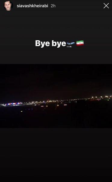 خداحافظی سیاوش خیرابی با ایران