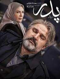 بارگشت مهدی سلطانی با پخش مجدد سریال پدر + عکس