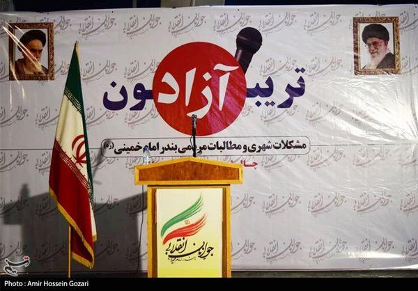 برگزاری تریبون آزاد جوانان انقلابی در بندر امام (ره)