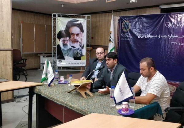 آغاز ثبت نام یازدهمین دوره جشنواره وب و موبایل ایران