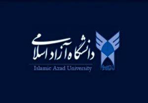 برکناری 7 نفر از مدیران دانشگاه آزاد