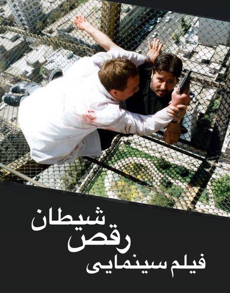 رقص شیطان ابوالفضل پورعرب  + عکس