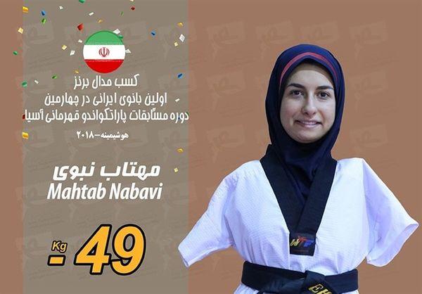 دختری که بدون دست قهرمان پاراتکواندوی جهان شد