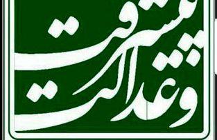 دفاتر «جمعیت پیشرفت و عدالت» در محله های تهران فعال میشود