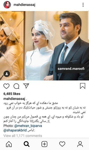 عکس عروسی زن و شوهر بازیگر