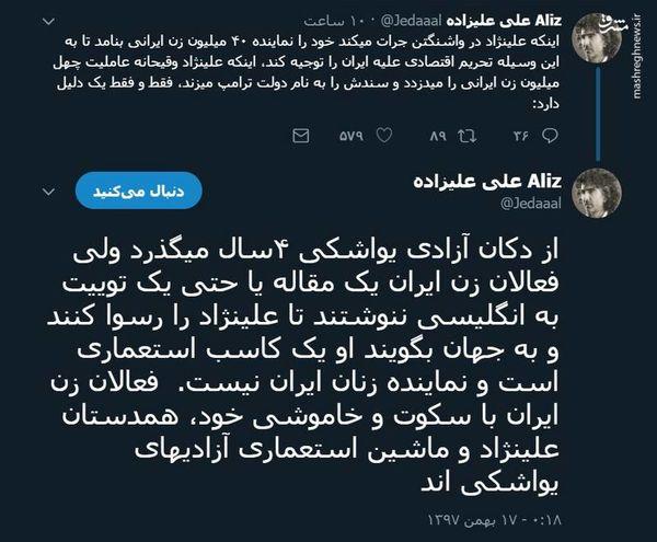 توئیتر:علی علیزاده: فعالان زن ایران با سکوت خود، همدستان علینژاد هستند!