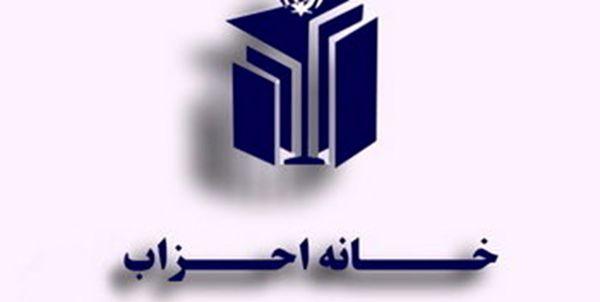 جلسه شورای مرکزی خانه احزاب ایران برگزار شد