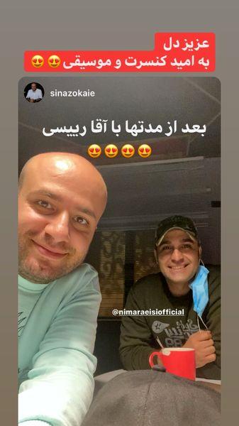 دیدار نیما رئیسی با دوستش پس از مدتها + عکس