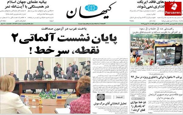 نیم صفحه اول روزنامه های سیاسی اجتماعی امروز یکشنبه، ۱۸ فروردین