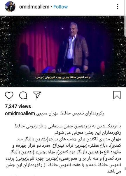 بازیگر و کارگردان محبوب رکورد تندیس جشنواره حافظ را شکست+عکس